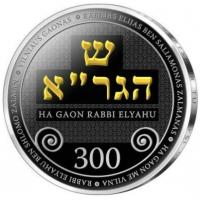 LITHUANIA 10 EURO 2020- 3 - 300th Anniversary of the Birth of the Menorah Jewish Vilna Gaon - SILVER