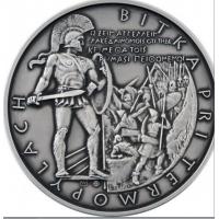 SLOVAKIA 2 DOLLARS 2021 - battle of Thermopylae