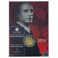 GREECE 2 EURO 2016 - DIMITRIS MITROPOULOS -C/C