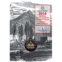 GREECE 2 EURO 2016 - ARKADI MONASTERY - C/C