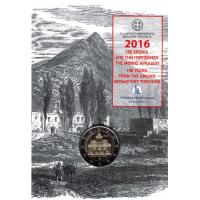 GREECE 2 EURO 2016 - ARKADI MONASTERY - C/C