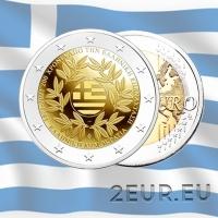 GREECE 2 EURO 2021 – 200th Anniversary of the Greek Revolution