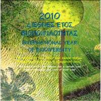GREECE 2010 - EURO COIN SET BU - INTERNATIONAL YEAR OF BIODIVERSITY