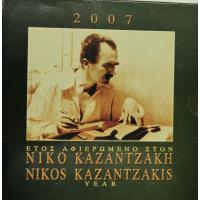 GREECE 2007 - EURO COIN SET BU - Nikos Kazantzakis
