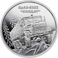 "UKRAINA 10 HRYVNI 2019 - KrAZ-6322 ""Soldier"""