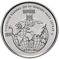 UKRAINA 10 HRYVNI 2019 - Sõjategevuses osalejad teiste riikide territooriumil