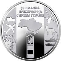 UKRAINA 10 HRYVNI 2020 - State Border Guard Service of Ukraine