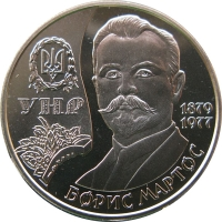 UKRAINA 2 HRYVNI - 2009 - BORIS MARTOS