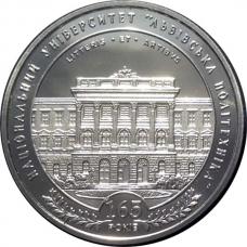"UKRAINA 2 HRYVNI -2010 - 165TH ANNIVERSARY OF THE NATIONAL UNIVERSITY "" LVIV POLYTECHNIC"""
