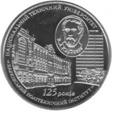 "UKRAINA 2 HRYVNI -2010 - 125TH ANNIVERSARY OF THE NATIONAL TECHNICAL UNIVERSITY "" KHARKOV POLYTECHNIC INSTITUTE"""
