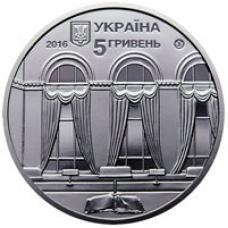 UKRAINA 5 HRYVNI - 2016 - 150TH ANNIVERSARY OF THE NATIONAL PARLIAMENTARY LIBRARY OF UKRAINE