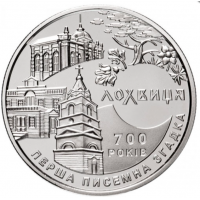 UKRAINA 5 HRYVNI 2020 - 700 years of the first written mention of the town of Lokhvitsa
