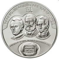 UKRAINA 5 HRYVNI 2020 - 175th anniversary of the creation of the Cyril and Methodius Society