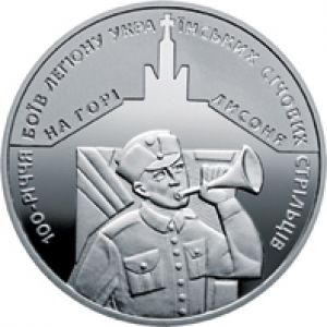 UKRAINA 5 HRYVNI - 2016 - 100TH ANNIVERSARY OF THE BATTLES OF THE LEGION OF THE UKRAINIAN SICH RIFLEMEN